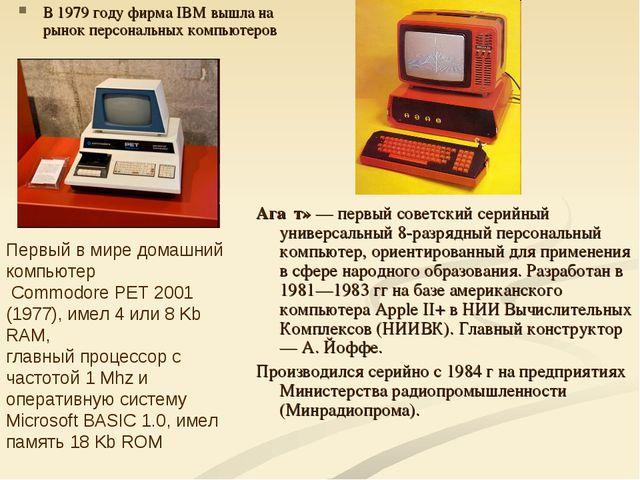 В 1979 году фирма IBM вышла на рынок персональных компьютеров Ага́т» — первый...