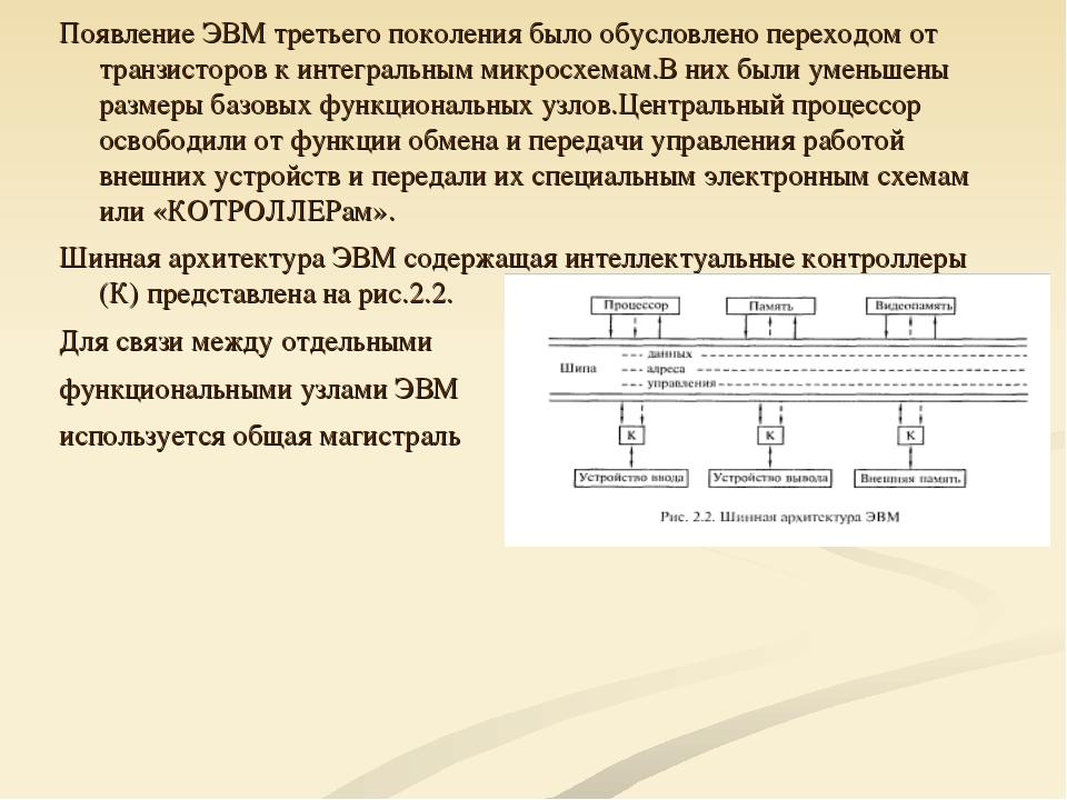 Появление ЭВМ третьего поколения было обусловлено переходом от транзисторов к...