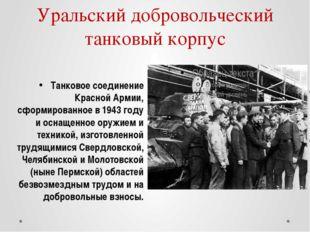 Уральский добровольческий танковый корпус Танковое соединение Красной Армии,