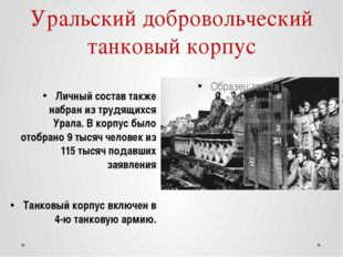Уральский добровольческий танковый корпус Личный состав также набран из трудя
