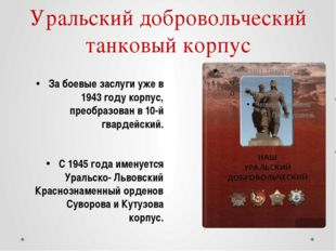 Уральский добровольческий танковый корпус За боевые заслуги уже в 1943 году к