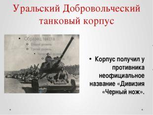 Уральский Добровольческий танковый корпус Корпус получил у противника неофици