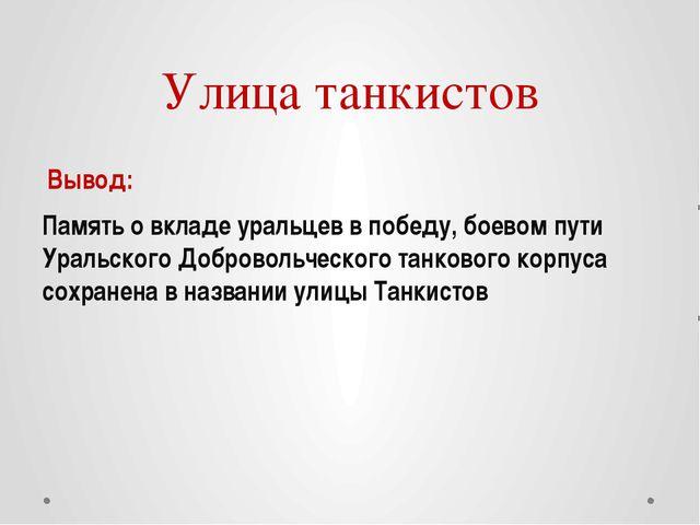 Улица танкистов Вывод: Память о вкладе уральцев в победу, боевом пути Уральск...