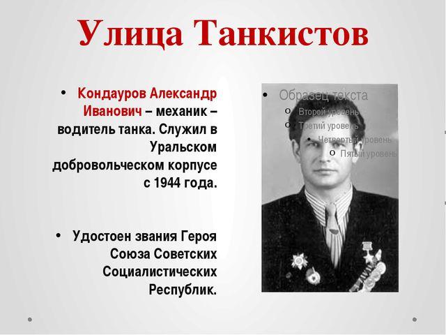 Улица Танкистов Кондауров Александр Иванович – механик – водитель танка. Служ...