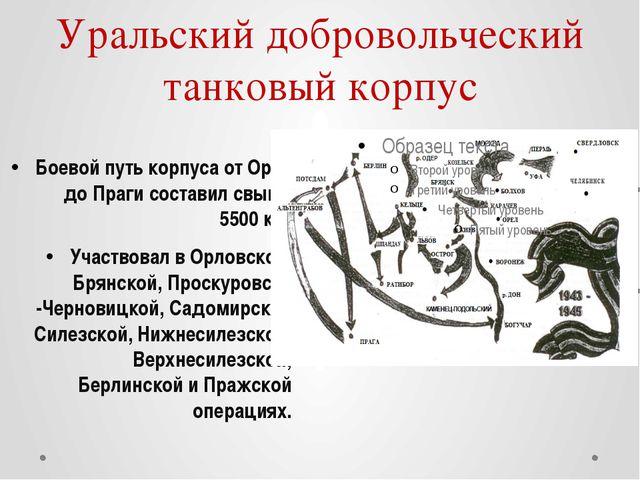 Уральский добровольческий танковый корпус Боевой путь корпуса от Орла до Праг...