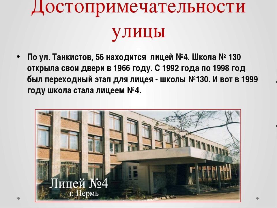 Достопримечательности улицы По ул. Танкистов, 56 находится лицей №4. Школа №...