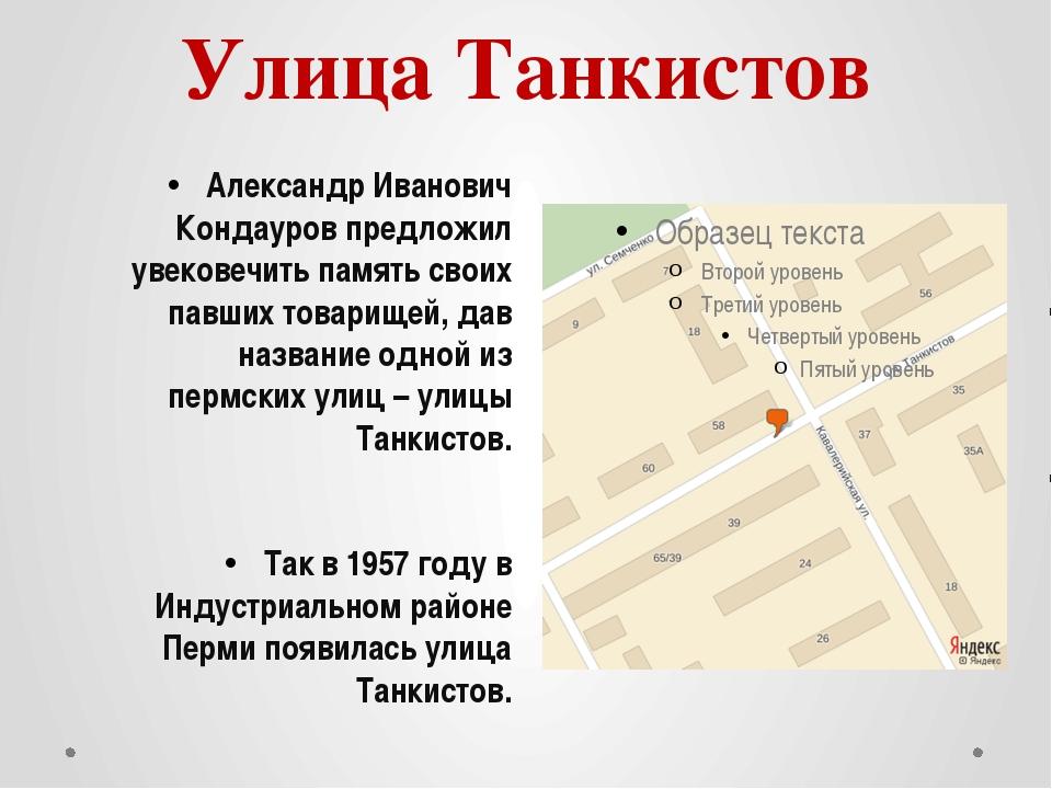 Улица Танкистов Александр Иванович Кондауров предложил увековечить память сво...