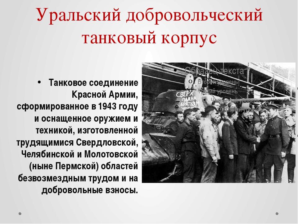 Уральский добровольческий танковый корпус Танковое соединение Красной Армии,...