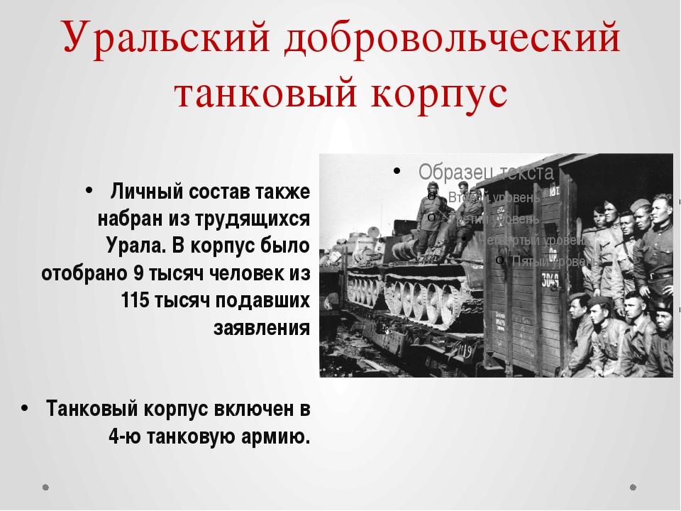 Уральский добровольческий танковый корпус Личный состав также набран из трудя...