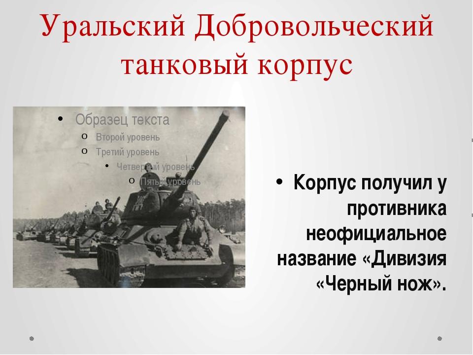 Уральский Добровольческий танковый корпус Корпус получил у противника неофици...