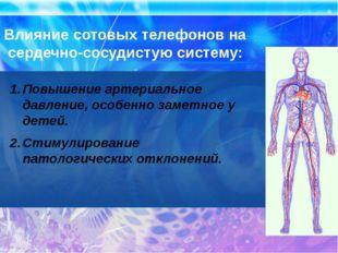 Влияние сотовых телефонов на сердечно-сосудистую систему: Повышение артериаль