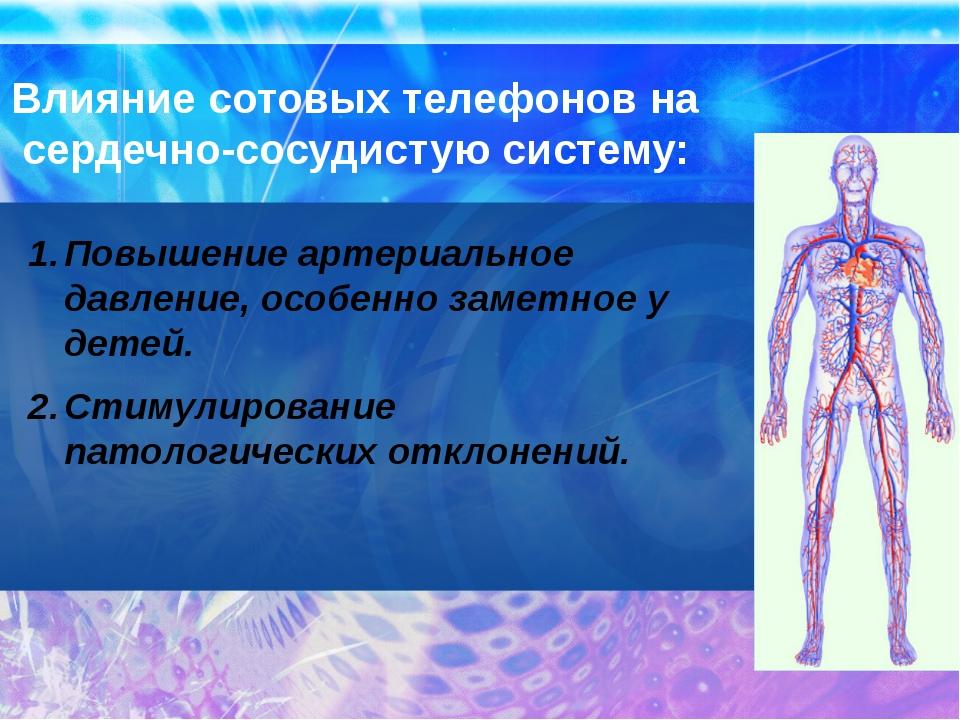 Влияние сотовых телефонов на сердечно-сосудистую систему: Повышение артериаль...