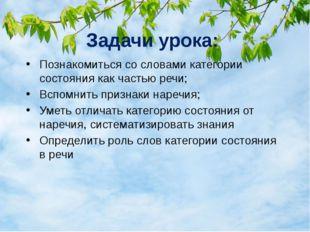 Задачи урока: Познакомиться со словами категории состояния как частью речи; В