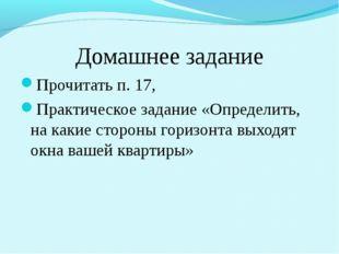 Домашнее задание Прочитать п. 17, Практическое задание «Определить, на какие