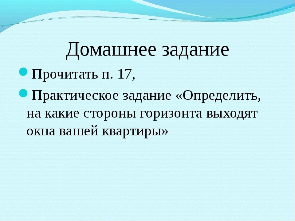 Домашнее задание Прочитать п. 17, Практическое задание «Определить, на какие...