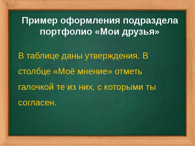 Пример оформления подраздела портфолио «Мои друзья» В таблице даны утверждени...