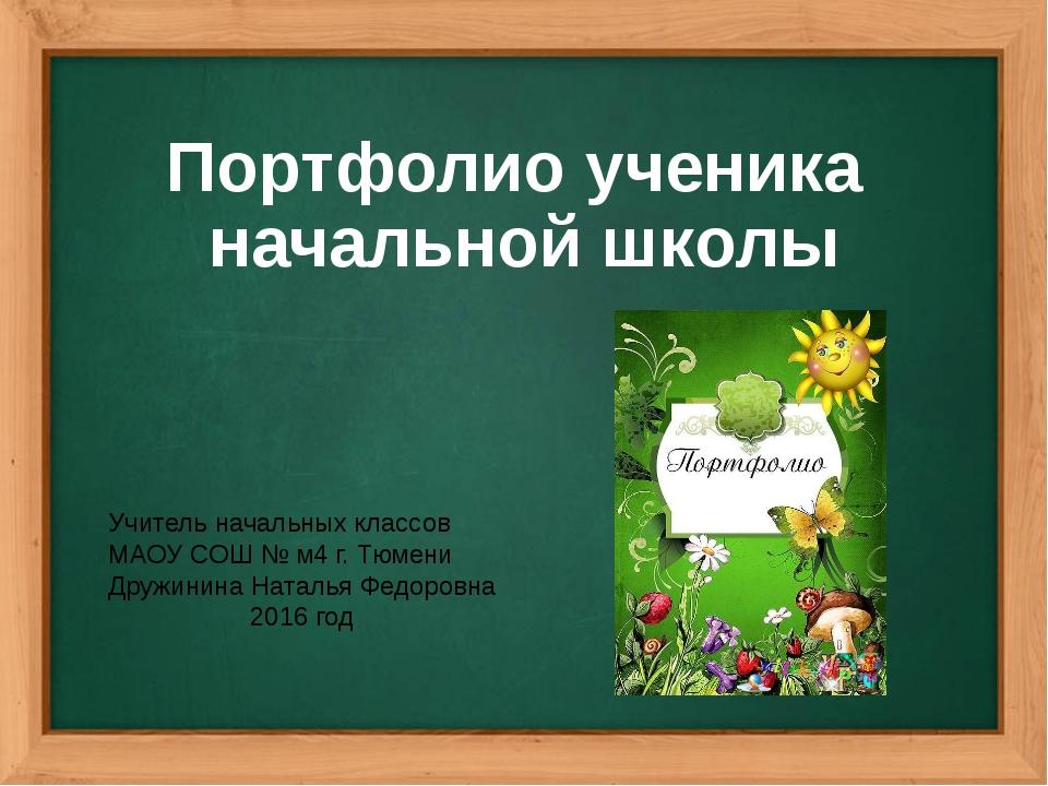 Портфолио ученика начальной школы Учитель начальных классов МАОУ СОШ № м4 г....
