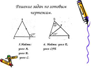 Решение задач по готовым чертежам. 5.Найти: 6. Найти: угол Е, угол А, угол CF