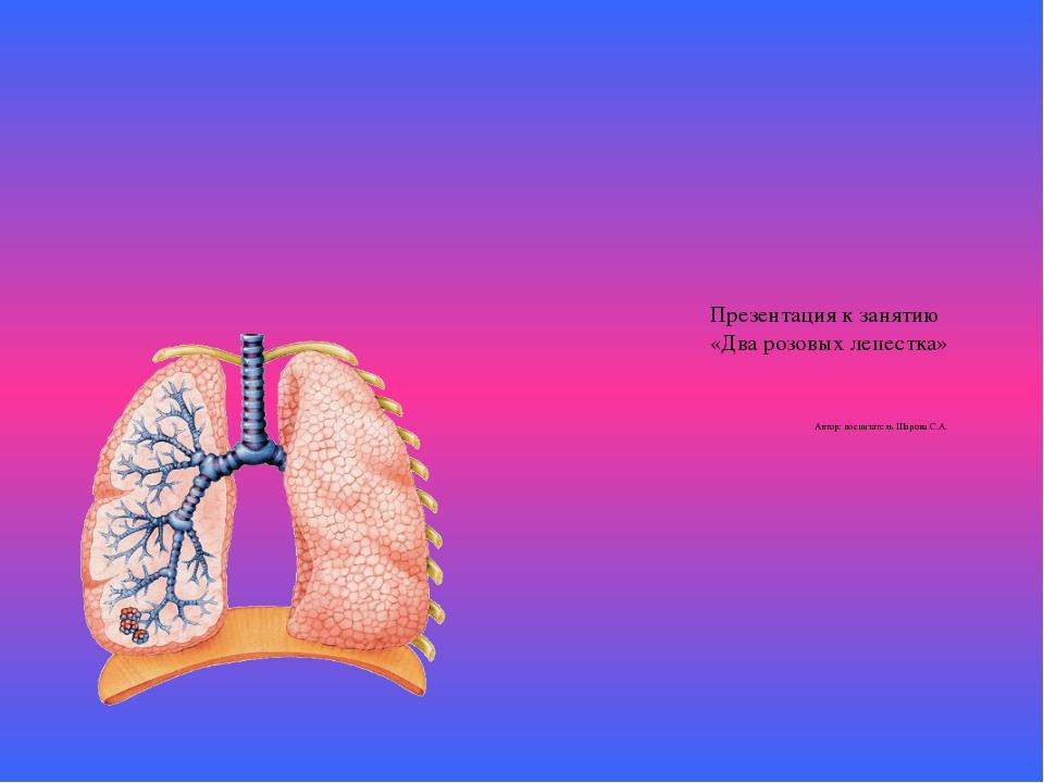 Презентация к занятию «Два розовых лепестка» Автор: воспитатель Шарова С.А.