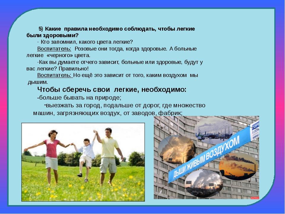 5) Какие правила необходимо соблюдать, чтобы легкие были здоровыми? - Кто...