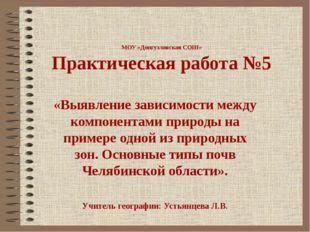 МОУ «Донгузловская СОШ» Практическая работа №5 «Выявление зависимости между к