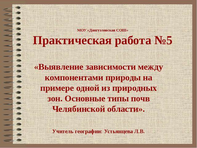 МОУ «Донгузловская СОШ» Практическая работа №5 «Выявление зависимости между к...