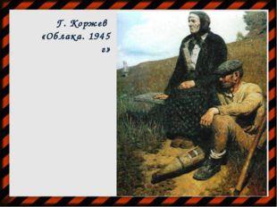 Г. Коржев «Облака. 1945 г»