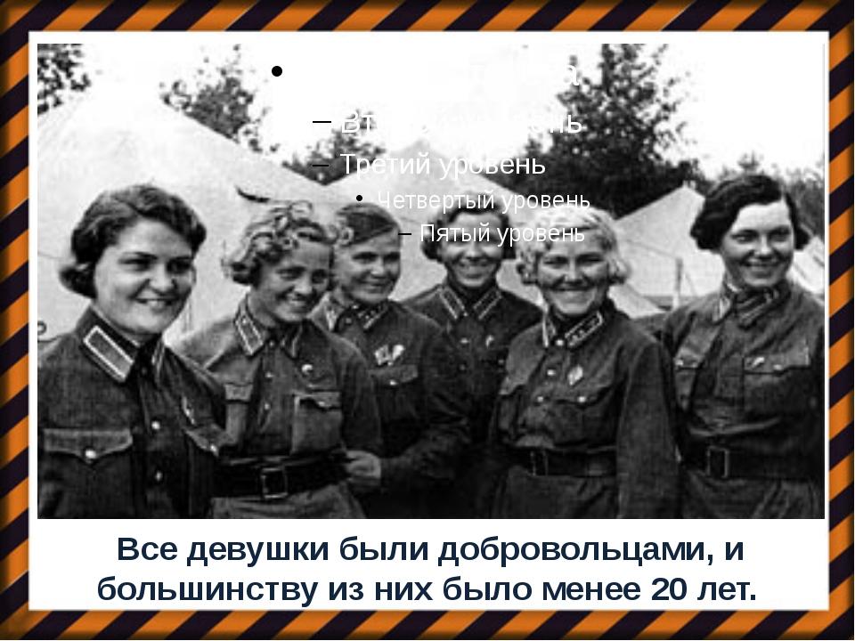 Все девушки были добровольцами, и большинству из них было менее 20 лет.