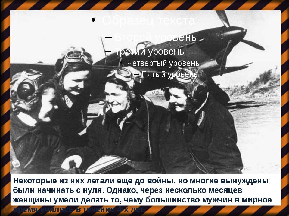Некоторые из них летали еще до войны, но многие вынуждены были начинать с ну...