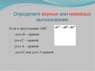Определите верные или неверные высказывания Если в треугольнике АВС угол В –