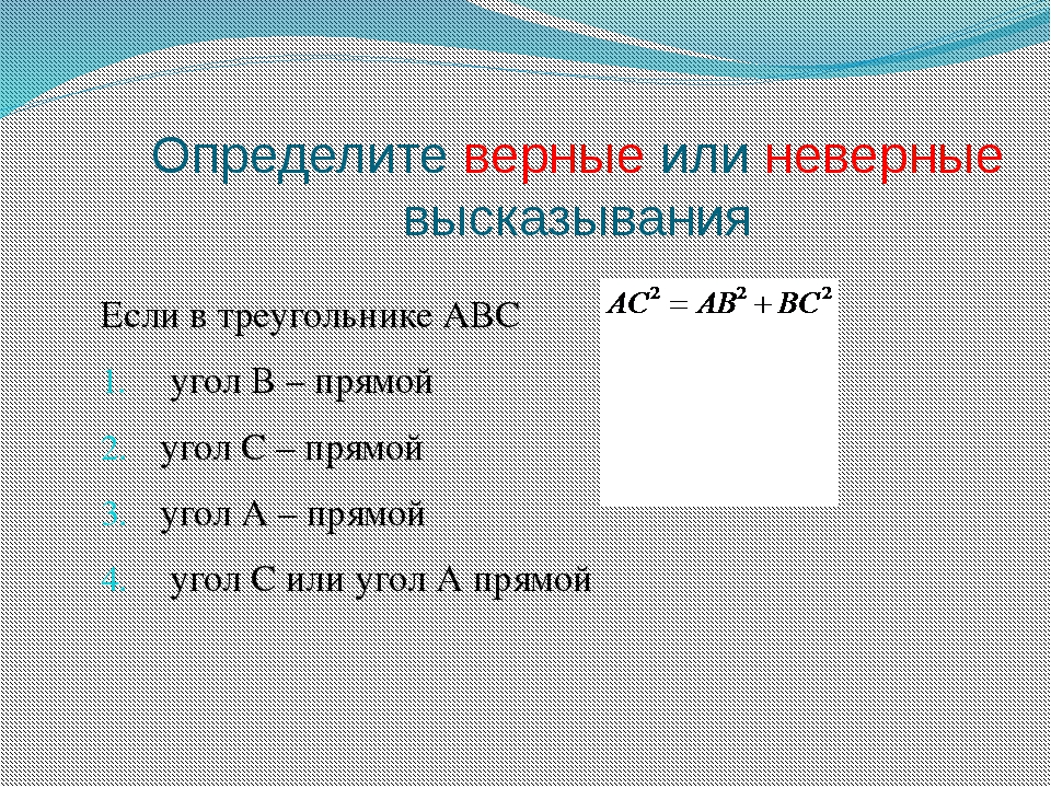 Определите верные или неверные высказывания Если в треугольнике АВС угол В –...