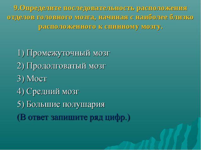 9.Определите последовательность расположения отделов головного мозга, начиная...