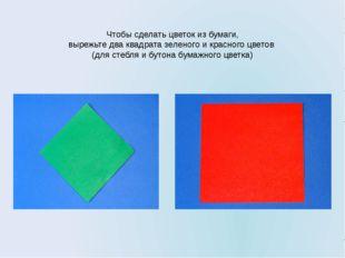 Чтобы сделать цветок из бумаги, вырежьте два квадрата зеленого и красного цве