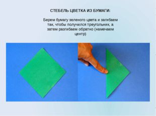 СТЕБЕЛЬ ЦВЕТКА ИЗ БУМАГИ: Берем бумагу зеленого цвета и загибаем так, чтобы п