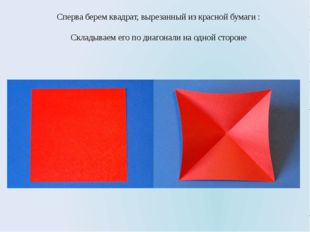 Сперва берем квадрат, вырезанный из красной бумаги : Складываем его по диагон