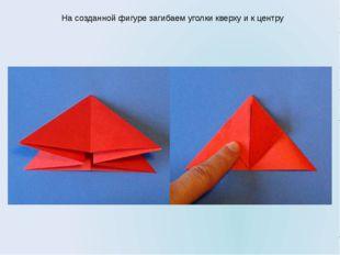 На созданной фигуре загибаем уголки кверху и к центру