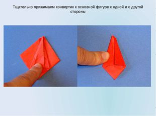 Тщательно прижимаем конвертик к основной фигуре с одной и с другой стороны