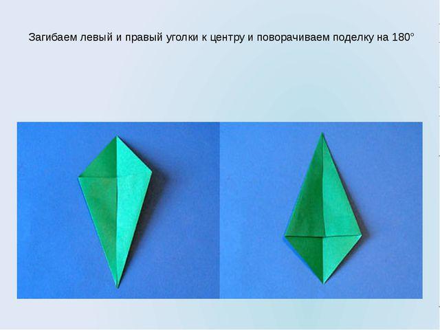 Загибаем левый и правый уголки к центру и поворачиваем поделку на 180°