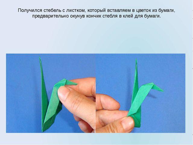 Получился стебель с листком, который вставляем в цветок из бумаги, предварите...