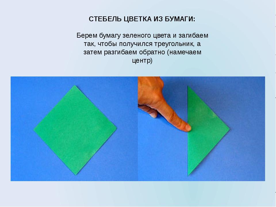 СТЕБЕЛЬ ЦВЕТКА ИЗ БУМАГИ: Берем бумагу зеленого цвета и загибаем так, чтобы п...