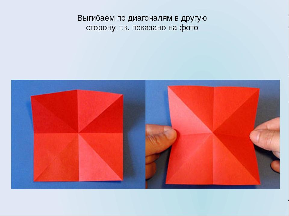 Выгибаем по диагоналям в другую сторону, т.к. показано на фото