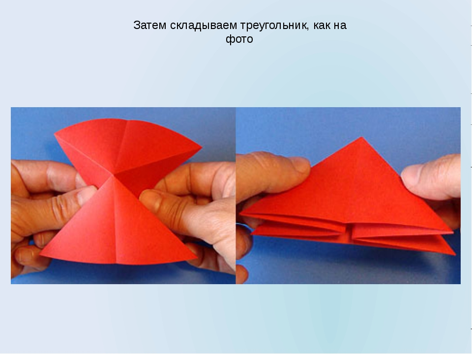 Затем складываем треугольник, как на фото