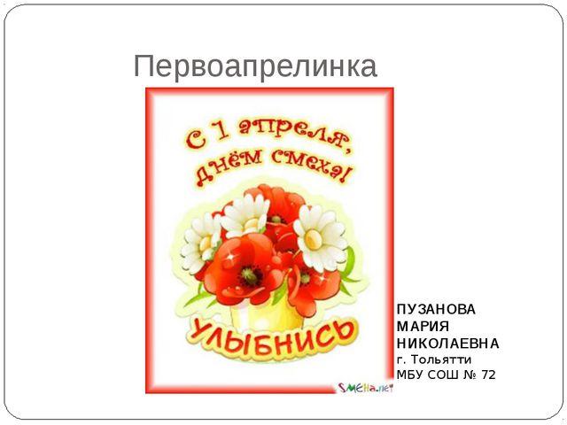 Первоапрелинка ПУЗАНОВА МАРИЯ НИКОЛАЕВНА г. Тольятти МБУ СОШ № 72