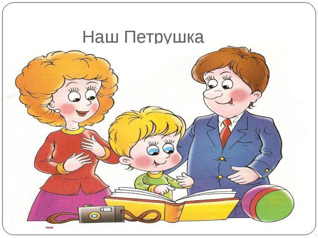Наш Петрушка