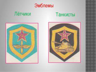 Эмблемы Лётчики Танкисты