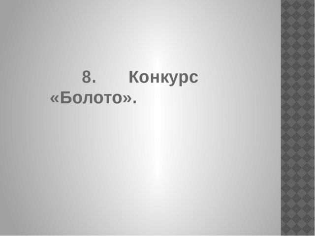 8. Конкурс «Болото».