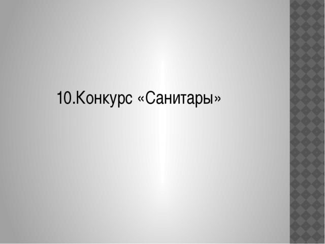 10.Конкурс «Санитары»
