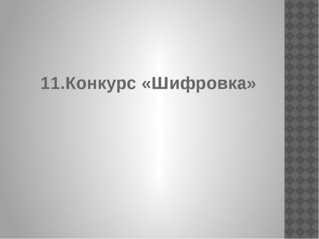 11.Конкурс «Шифровка»