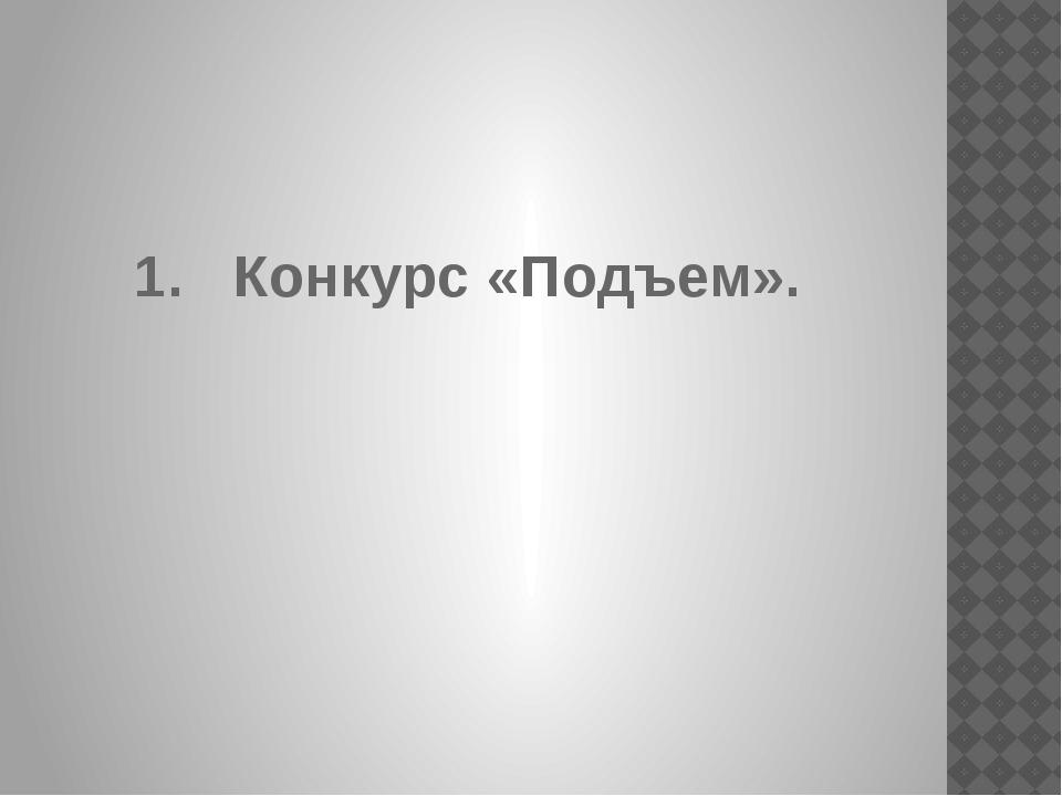 1. Конкурс «Подъем».
