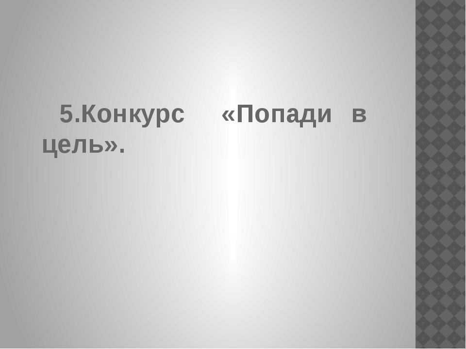 5.Конкурс «Попади в цель».
